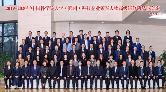 2019-2020年中国科学院大学(鄞州)科技企业领军人物 高级研修班圆满落幕